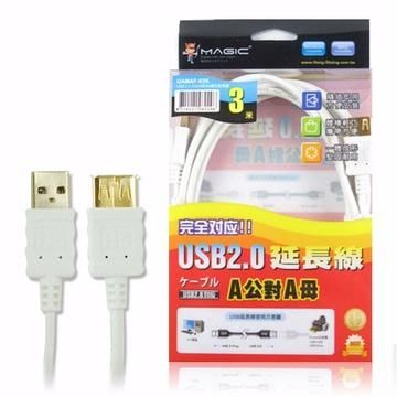 MAGIC USB2.0 A公對A母延長線-3M