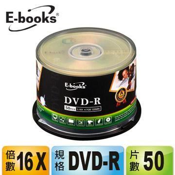 E-books 國際版光碟片 16X DVD-R 50片桶裝