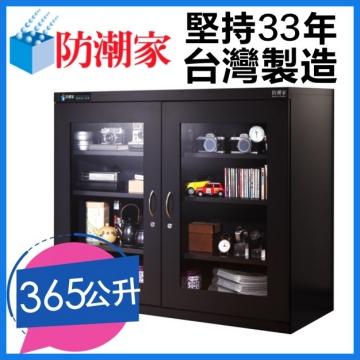 防潮家D-306C大型電子防潮箱(365公升)