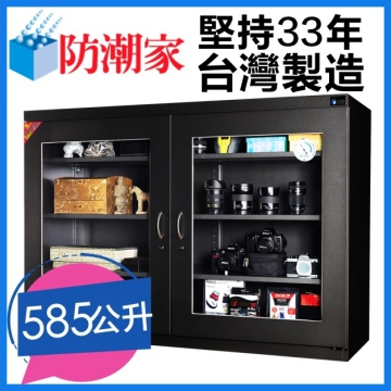 防潮家D-526C大型電子防潮箱(585公升)