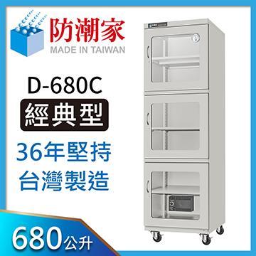 防潮家D-680C大型電子防潮箱(680公升)