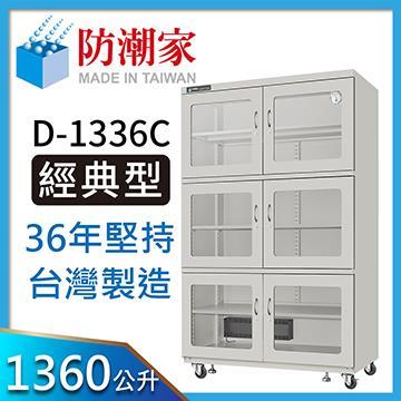 防潮家D-1336C大型電子防潮箱(1360公升)