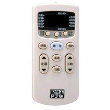 PJW 日立專用型冷氣遙控器