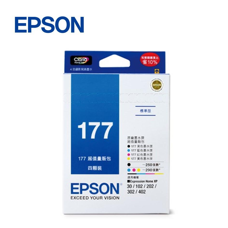 愛普生EPSON 177 超值量販包