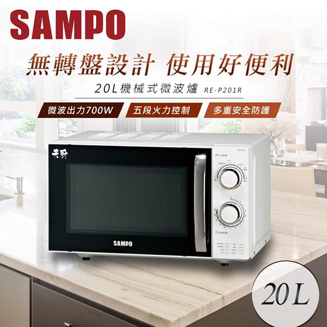 聲寶SAMPO 20L 機械式無轉盤微波爐