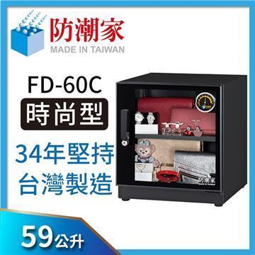 防潮家FD-60C電子防潮箱(59公升)