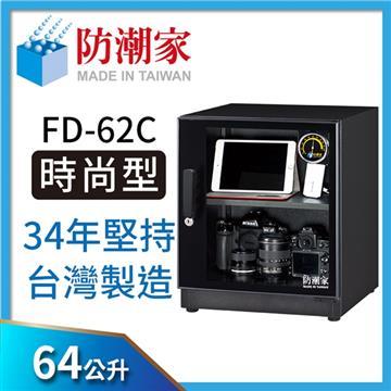 防潮家FD-62C電子防潮箱(64公升)