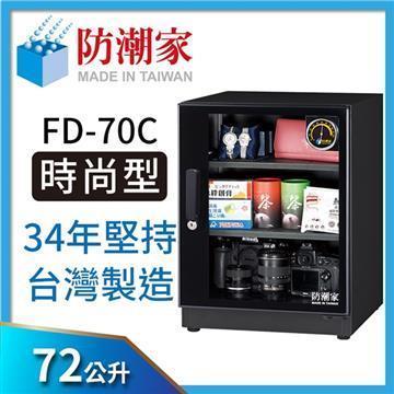 防潮家FD-70C電子防潮箱(72公升)