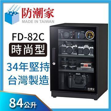 防潮家FD-82C電子防潮箱(84公升)