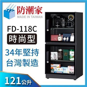 防潮家FD-118C電子防潮箱(121公升)
