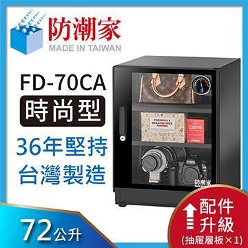 防潮家FD-70CA電子防潮箱(72公升)