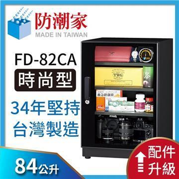 防潮家FD-82CA電子防潮箱(84公升)
