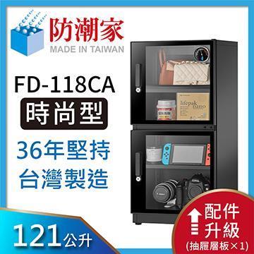 防潮家FD-118CA電子防潮箱(121公升)