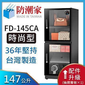 防潮家FD-145CA電子防潮箱(147公升)