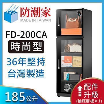 防潮家FD-200CA電子防潮箱(185公升)