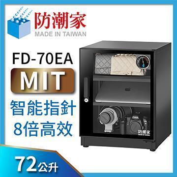 防潮家FD-70EA專業型電子防潮箱(72公升)