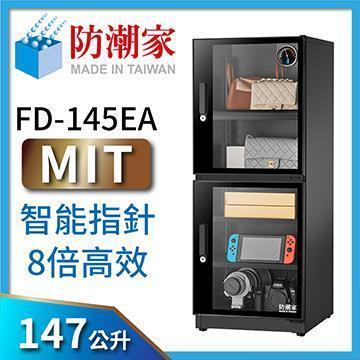 防潮家FD-145EA專業型電子防潮箱(147公升)
