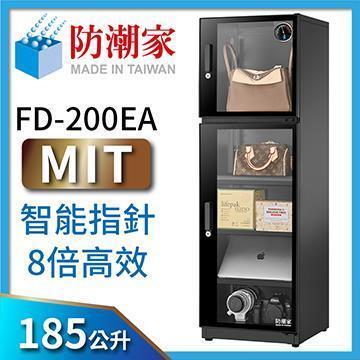 防潮家FD-200EA專業型電子防潮箱(185公升)