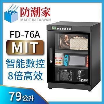 防潮家FD-76A旗鑑型電子防潮箱(79公升)