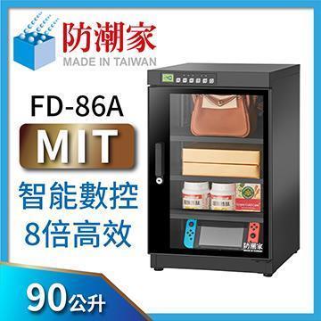 防潮家FD-86A旗鑑型電子防潮箱(90公升)