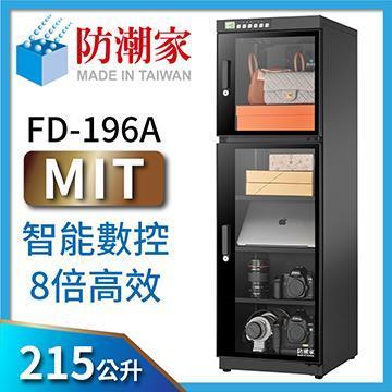 防潮家FD-196A旗鑑型電子防潮箱(215公升)