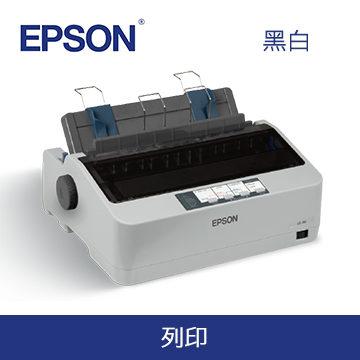 愛普生EPSON LQ-310 24針點陣印表機