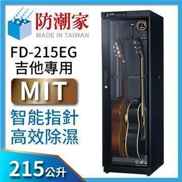 防潮家FD-215EG吉它專用電子防潮箱(215公升)