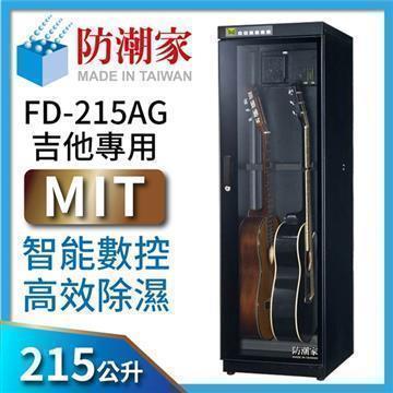 防潮家FD-215AG吉它專用電子防潮箱(215公升)