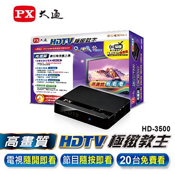 大通HDTV數位機上盒(極緻教主)