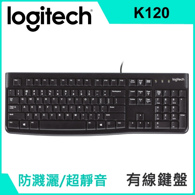 Logitech羅技 K120 有線鍵盤