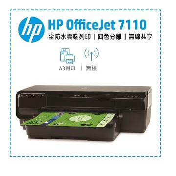 (福利品)惠普HP Officejet 7110 A3+雲端印表機