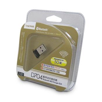 Esense D704 藍芽迷你接收器-V4.0