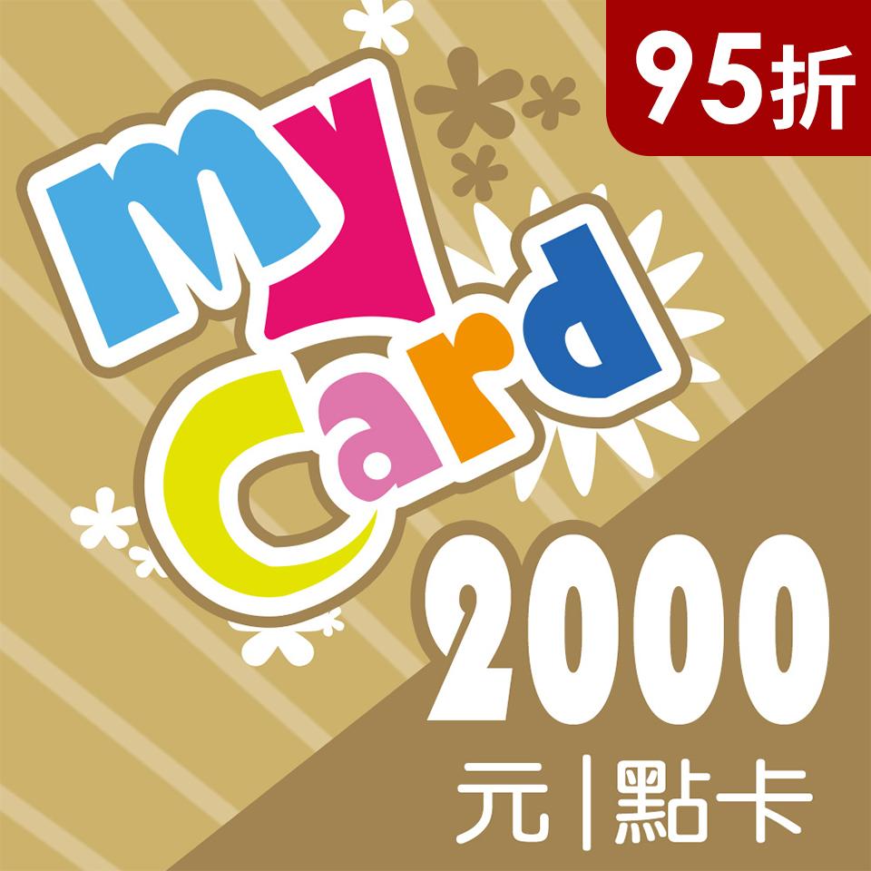 MyCard 2000點(MyCard2000點(95折起))