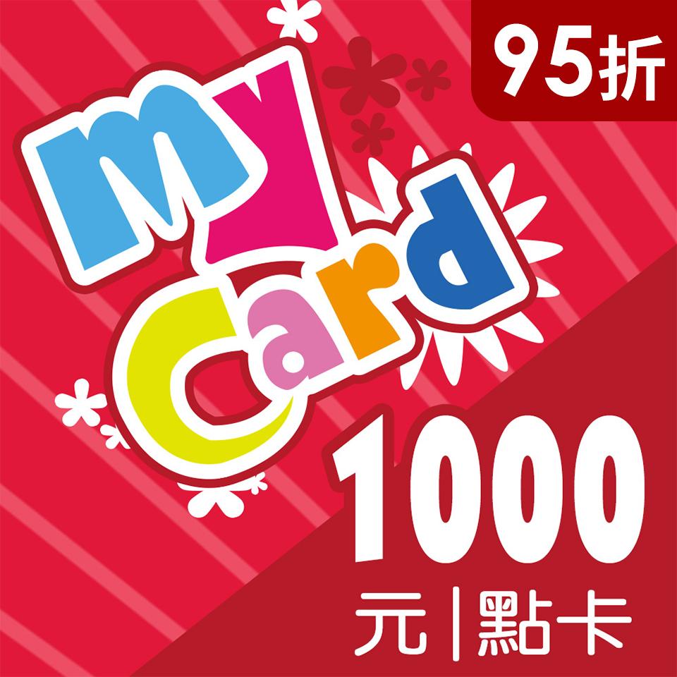 MyCard 1000點(MyCard1000點(95折起))
