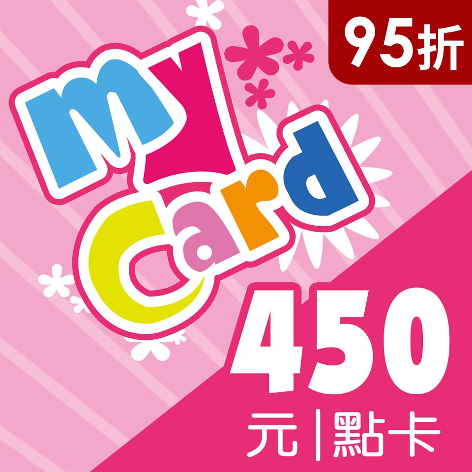 MyCard 450點(MyCard450點(95折起))