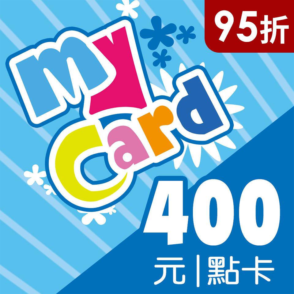 MyCard 400點(MyCard400點(95折起))