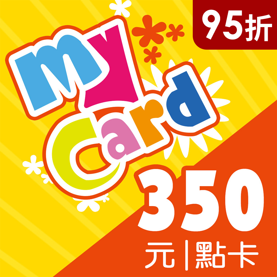 MyCard 350點(MyCard350點(95折起))