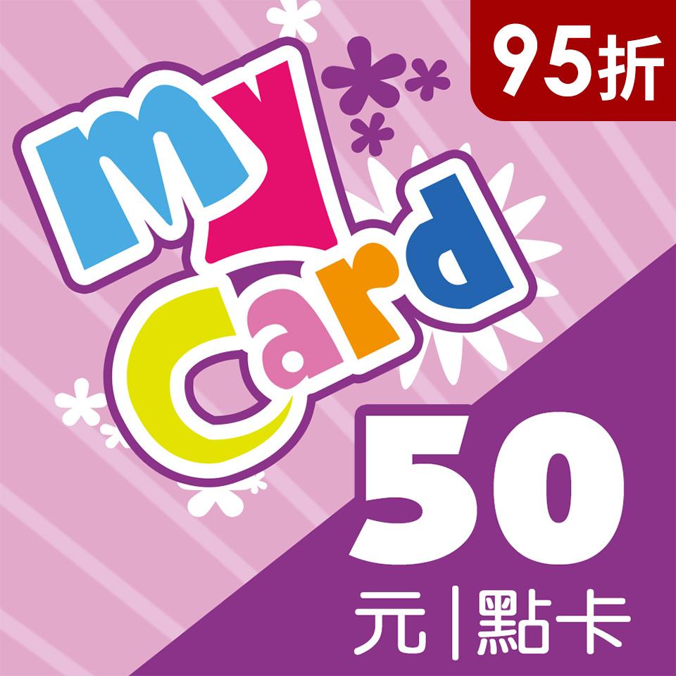 MyCard 50點(MyCard50點(95折起))
