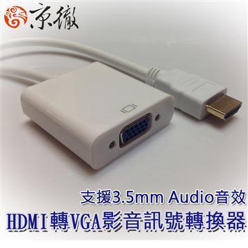 JING HDMI轉VGA+3.5mm音源 螢幕轉接線