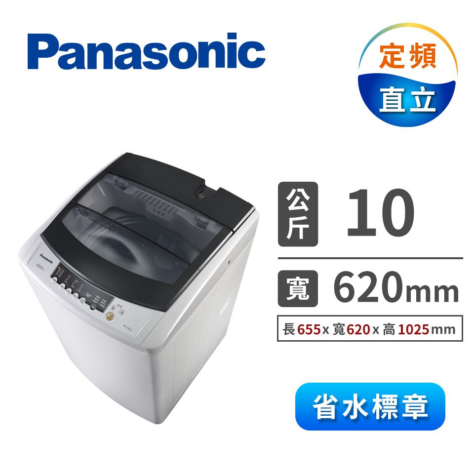 國際牌Panasonic 10公斤 大海龍洗衣機