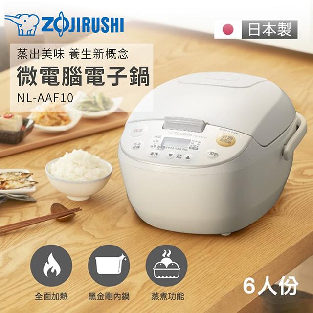 象印ZOJIRUSHI 6人份 微電腦電子鍋(NL-AAF10)