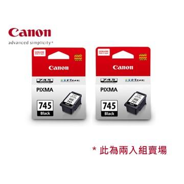 【兩入75折】CANON 745 黑色墨水匣