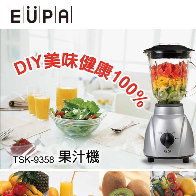 EUPA 1L果汁機 TSK-9358