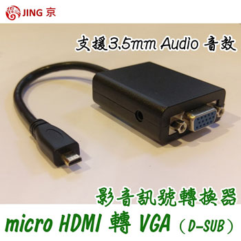 amber Micro HDMI轉VGA+音源(HVA11d)