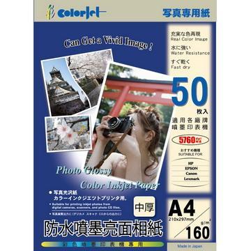 colorjet A4日本防水噴墨亮面相紙160gsm