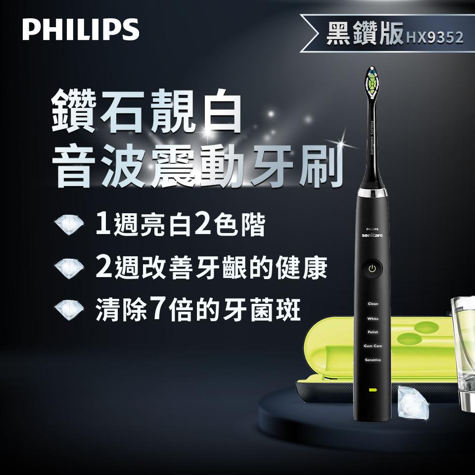 飛利浦Philips 鑽石靚白音波震動牙刷-黑鑽版