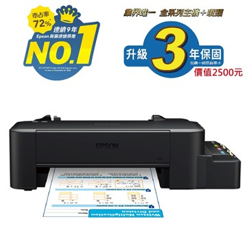 愛普生EPSON L120 連續供墨印表機