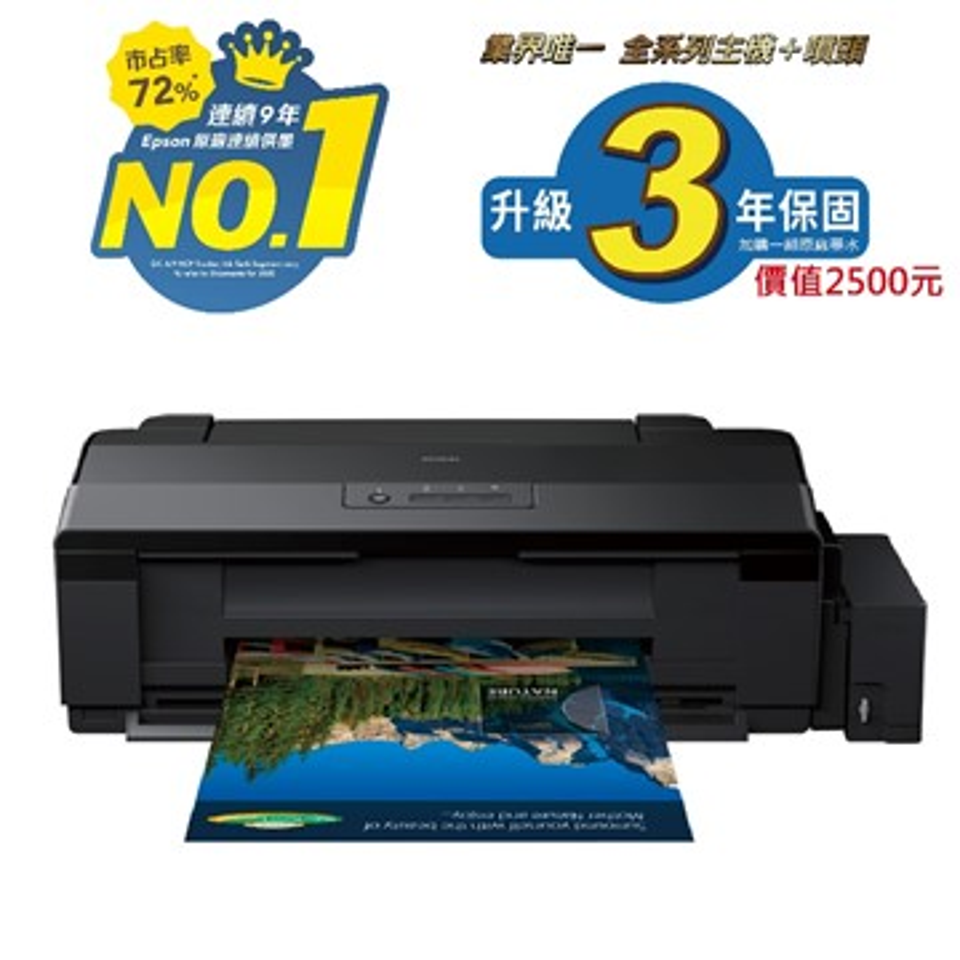 EPSON L1800 A3+連續供墨印表機