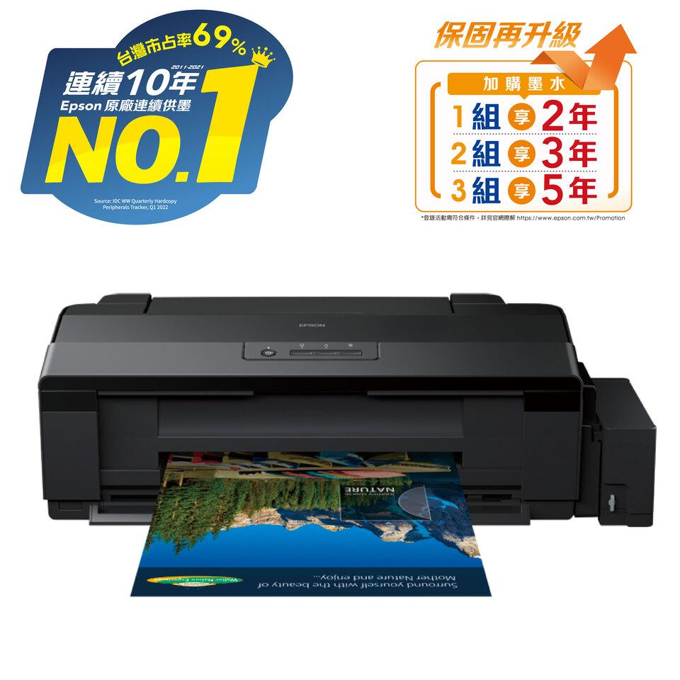 愛普生EPSON L1800 A3+連續供墨印表機