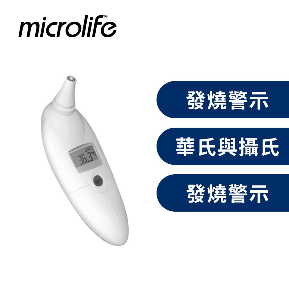 Microlife 紅外線1秒耳溫槍